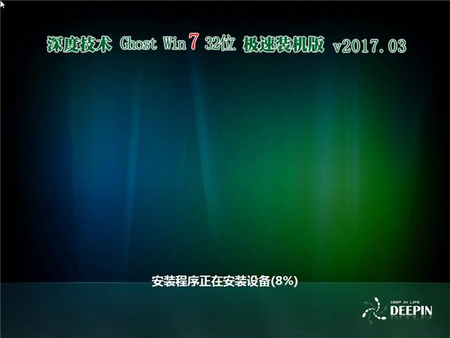 深度技术 Ghost Win7 32位 极速装机版 v2017.03