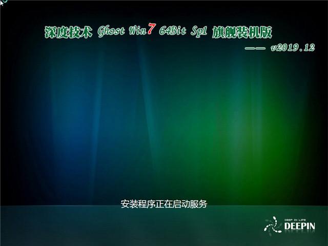 深度技术 Ghost Win7 64位 旗舰装机版 v2019.12
